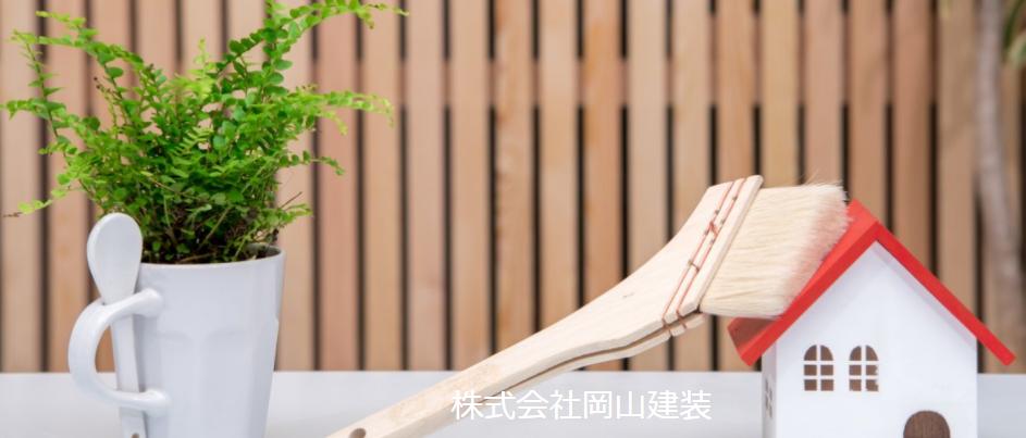 株式会社岡山建装(岡山県浅口郡)の店舗イメージ