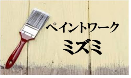ペイントワークミズミ(山形県米沢市)の店舗イメージ