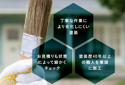 モモヤ・リペアサービス(石川県金沢市)の店舗イメージ