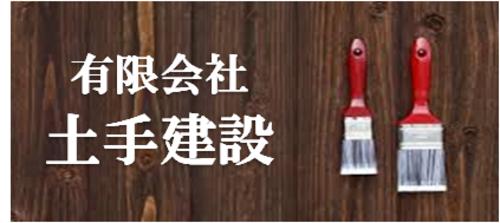 有限会社土手建設(和歌山県新宮市)の店舗イメージ