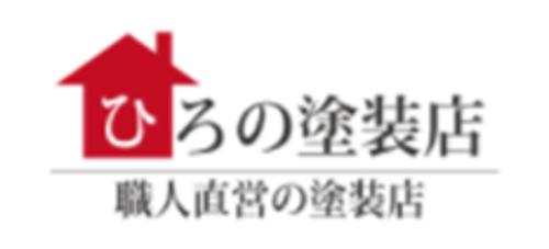 ひろの塗装店(長野県安曇野市)の店舗イメージ