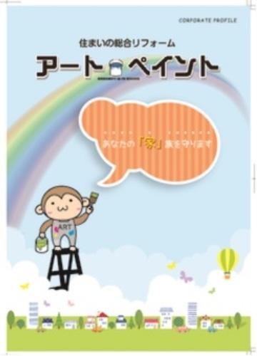 アートペイント(群馬県太田市)の店舗イメージ