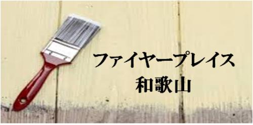 ファイヤープレイス和歌山(和歌山県和歌山市)の店舗イメージ