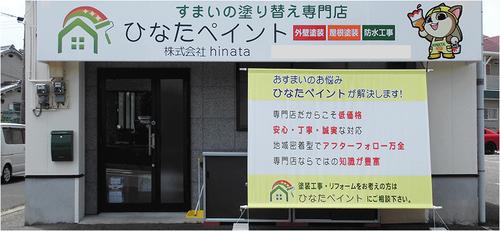 株式会社hinata ひなたペイント(奈良県北葛城郡)の店舗イメージ