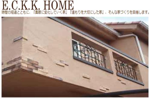 E.C.K.K. HOME(奈良県北葛城郡)の店舗イメージ