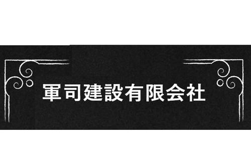 軍司建設有限会社(茨城県日立市)の店舗イメージ