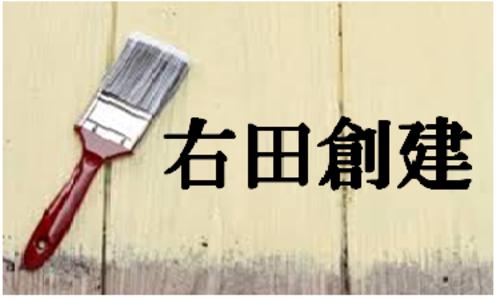 右田創建( 熊本翔龍塗装工業(同))(熊本県上益城郡)の店舗イメージ