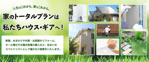 有限会社 ハウス・ギア(香川県さぬき市)の店舗イメージ