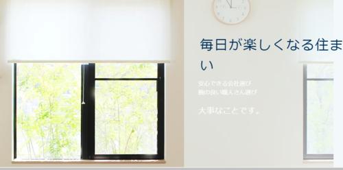 ハウスファクトリー株式会社(広島県福山市)の店舗イメージ