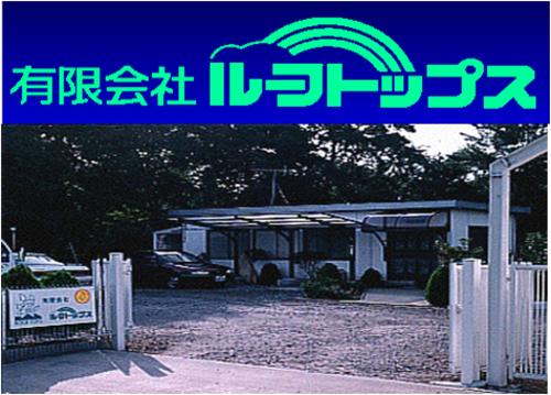 有限会社 ルーフトップス(茨城県つくば市)の店舗イメージ