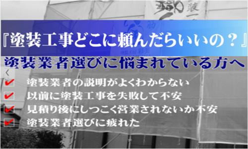 塗装工房 彩美(岡山県倉敷市)の店舗イメージ