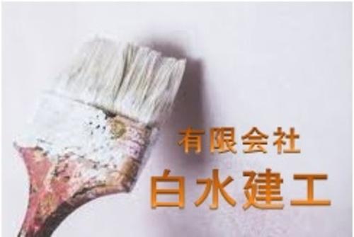 有限会社 白水建工(福岡県大野城市)の店舗イメージ