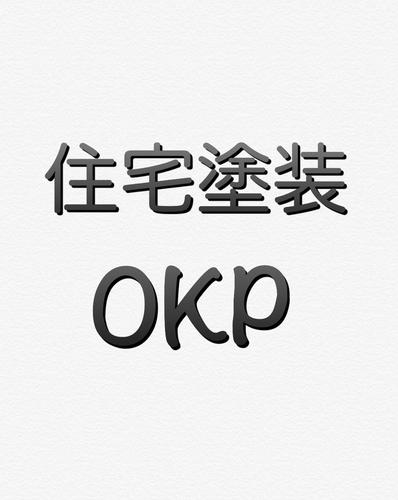 住宅塗装  OKP(広島県)の店舗イメージ