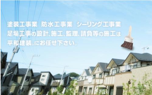 株式会社 平和建装(へいわけんそう)(福岡県那珂川市)の店舗イメージ