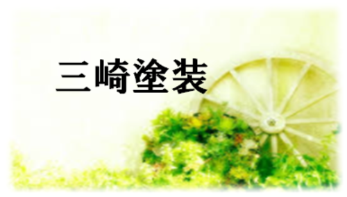 三崎塗装(和歌山県海南市)の店舗イメージ