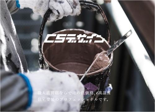 CSデザイン(長野県塩尻市)の店舗イメージ