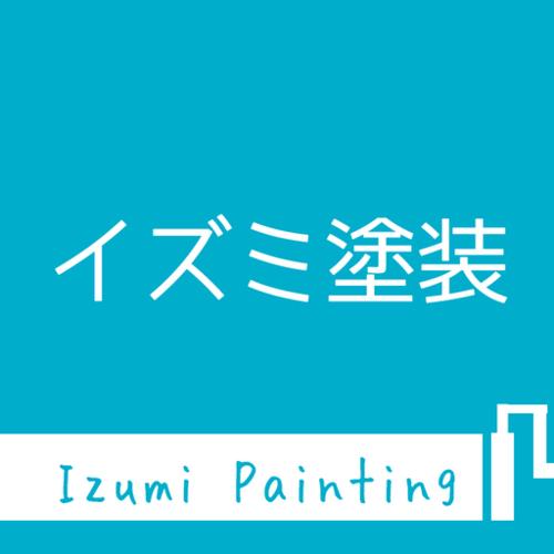 イズミ塗装(北海道札幌市)の店舗イメージ