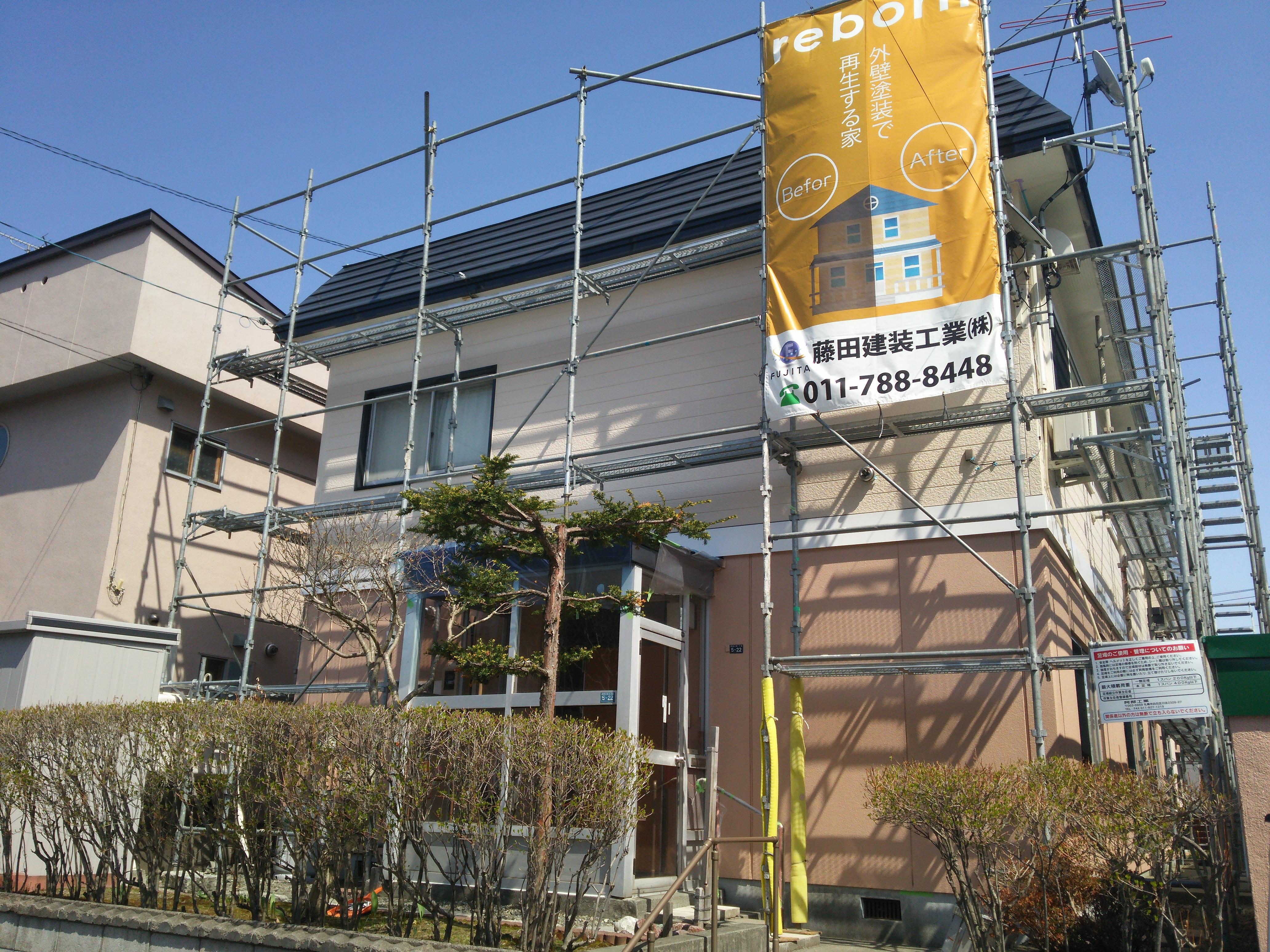 藤田建装工業株式会社