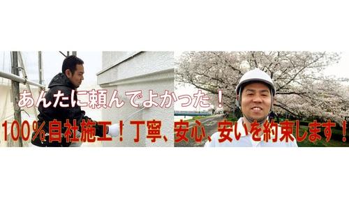 株式会社のぞみリフォーム(大阪府大阪市)の店舗イメージ