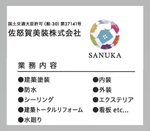 佐怒賀美装株式会社(埼玉県さいたま市)の店舗イメージ