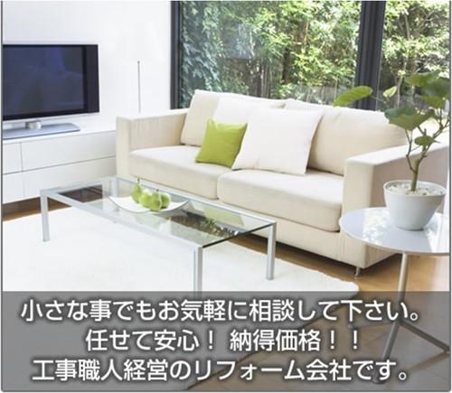 有限会社北海道総合住宅(北海道北広島市)の店舗イメージ
