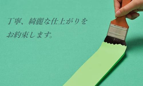 長内塗装(石川県)の店舗イメージ