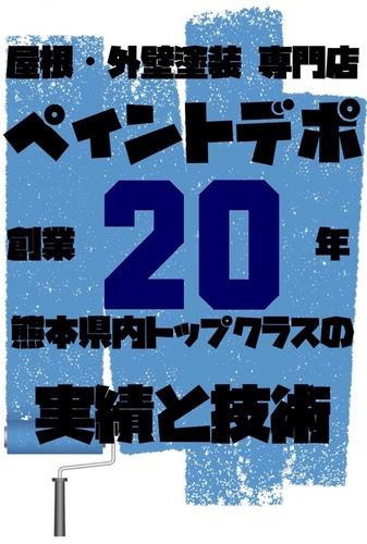 ペイントデポ【外壁塗装・屋根塗装工事店】(熊本県)の店舗イメージ