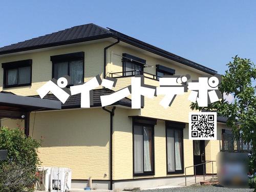 ペイントデポ【屋根・外壁塗装専門店】