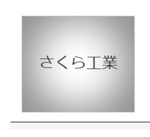 さくら工業(徳島県鳴門市)の店舗イメージ