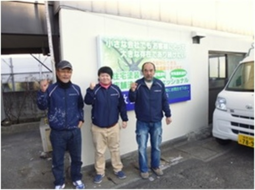 倉敷塗装株式会社(岡山県浅口郡)の店舗イメージ