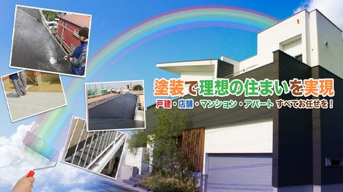 鈴木塗装(兵庫県)の店舗イメージ