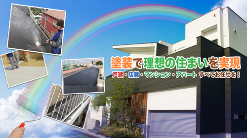 鈴木塗装(兵庫県伊丹市)の店舗イメージ