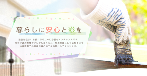 彩心塗装店(兵庫県)の店舗イメージ