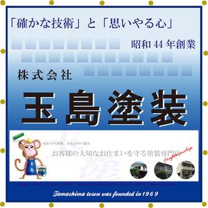 株式会社 玉島塗装(岡山県倉敷市)の店舗イメージ