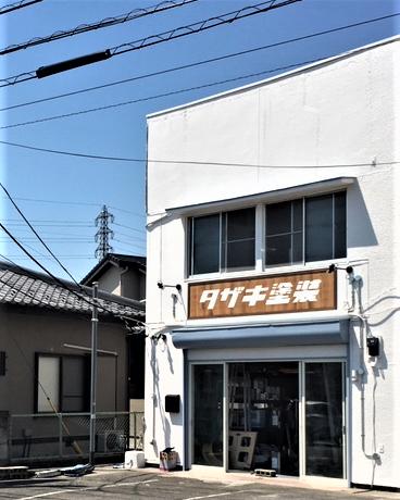 タザキ塗装(群馬県前橋市)の店舗イメージ