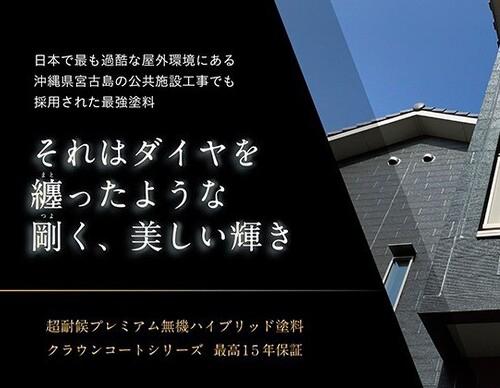 住輝プランナー久留米支店(福岡県)の店舗イメージ