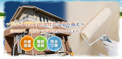 三村塗装(兵庫県)の店舗イメージ