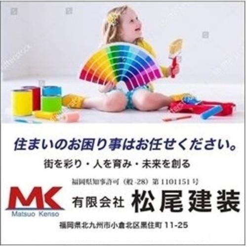 有限会社松尾建装(福岡県北九州市)の店舗イメージ