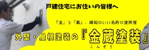 有限会社 金蔵塗装(大阪府摂津市)の店舗イメージ