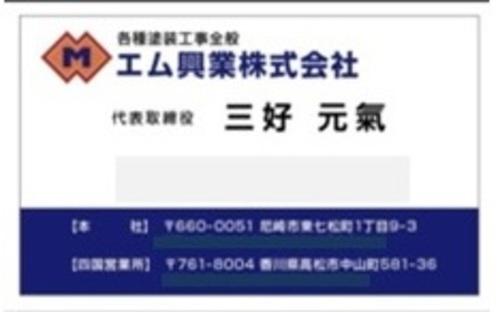 エム興業株式会社 四国営業所(香川県)の店舗イメージ