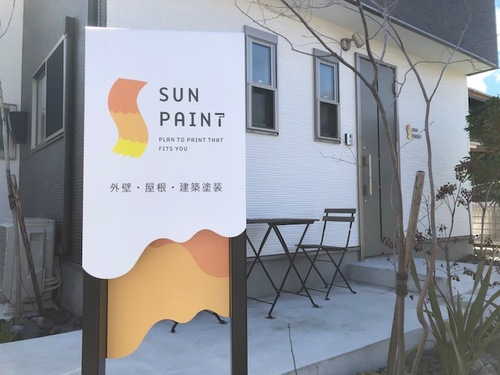 SUNペイント(岐阜県)の店舗イメージ