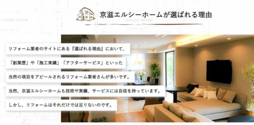 有限会社京滋エルシーホーム(京都府京都市)の店舗イメージ