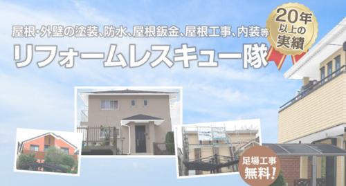 リフォームレスキュー隊(愛知県豊明市)の店舗イメージ
