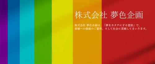 株式会社夢色企画(愛知県名古屋市)の店舗イメージ