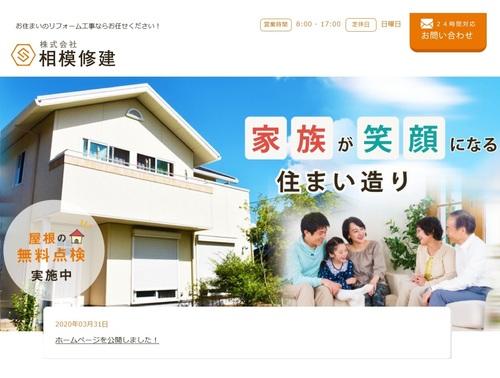 株式会社相模修建(神奈川県海老名市)の店舗イメージ