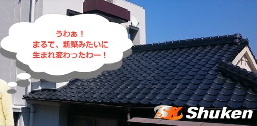 株式会社シュウケン(鹿児島県南さつま市)の店舗イメージ