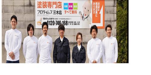 プロタイムズ三木店 Matsudaira(兵庫県三木市)の店舗イメージ