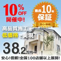 ペイントホームズ 太田・伊勢崎店(群馬県)の店舗イメージ