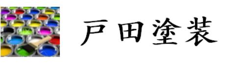 戸田塗装(大阪府)の店舗イメージ