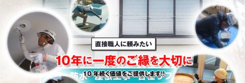 橋建株式会社(愛知県清須市)の店舗イメージ